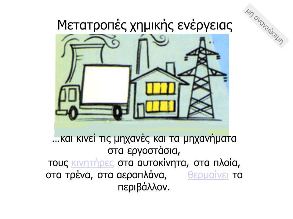 Μετατροπές χημικής ενέργειας