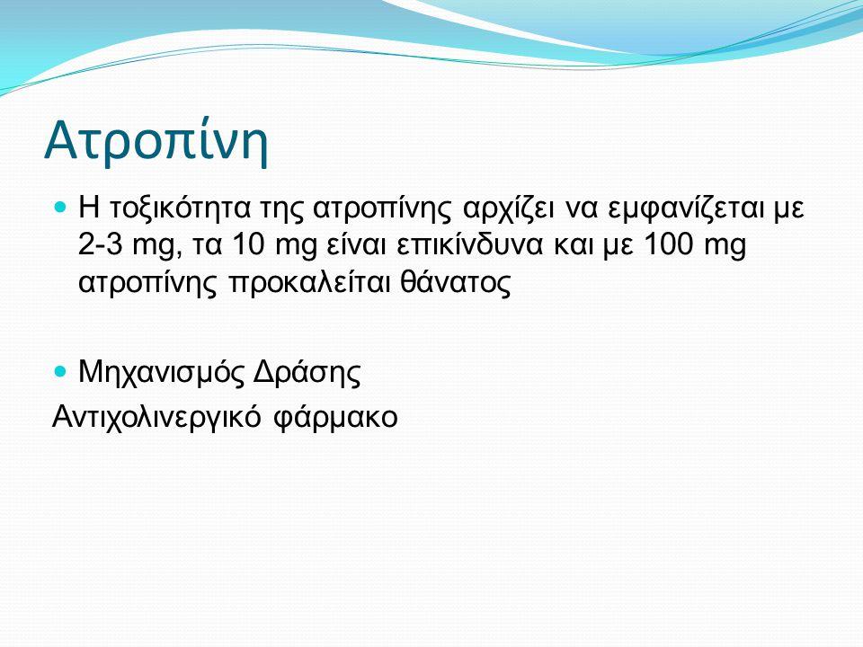 Ατροπίνη Η τοξικότητα της ατροπίνης αρχίζει να εμφανίζεται με 2-3 mg, τα 10 mg είναι επικίνδυνα και με 100 mg ατροπίνης προκαλείται θάνατος.