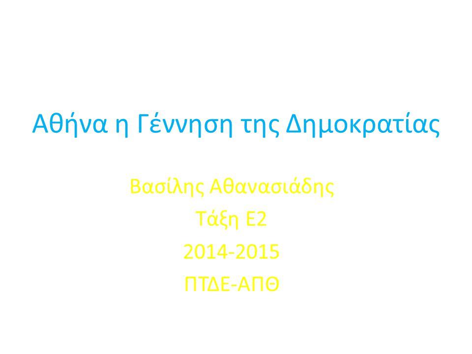 Αθήνα η Γέννηση της Δημοκρατίας