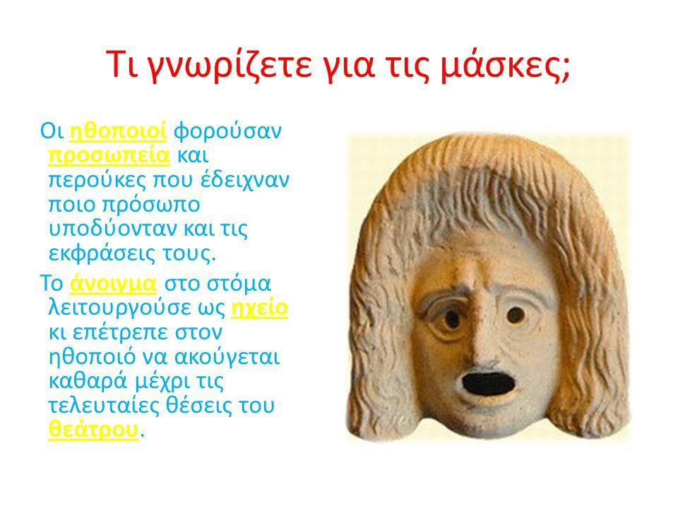 Τι γνωρίζετε για τις μάσκες;