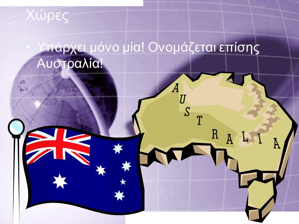 Χώρες Υπάρχει μόνο μία! Ονομάζεται επίσης Αυστραλία!