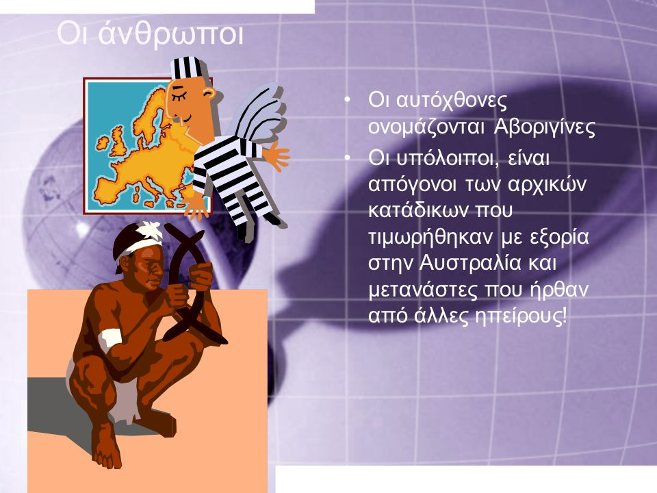 Οι άνθρωποι Οι αυτόχθονες ονομάζονται Αβοριγίνες