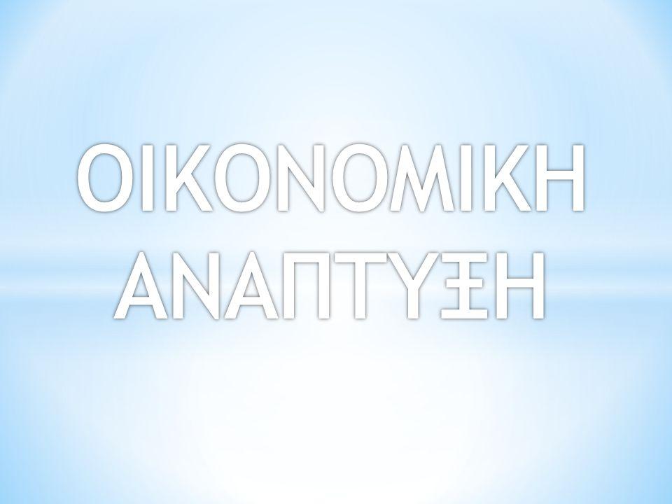 ΟΙΚΟΝΟΜΙΚΗ ΑΝΑΠΤΥΞΗ
