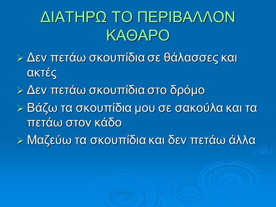 ΔΙΑΤΗΡΩ ΤΟ ΠΕΡΙΒΑΛΛΟΝ ΚΑΘΑΡΟ