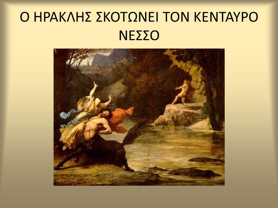 Ο ΗΡΑΚΛΗΣ ΣΚΟΤΩΝΕΙ ΤΟΝ ΚΕΝΤΑΥΡΟ ΝΕΣΣΟ