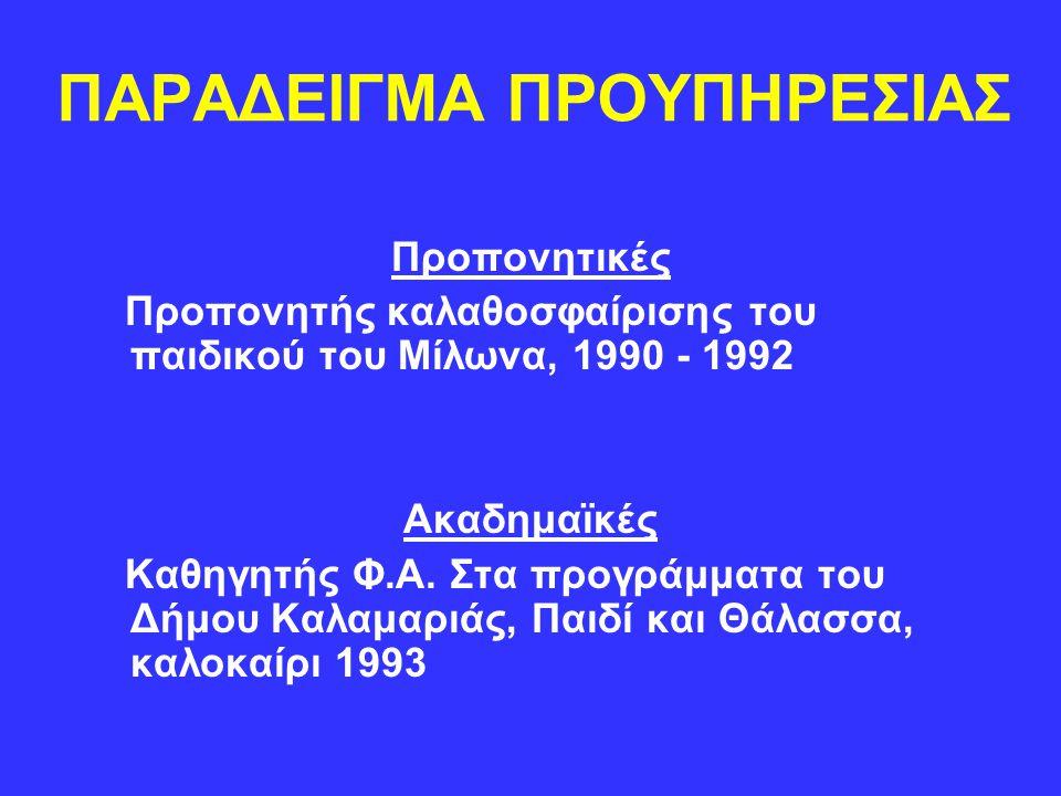 ΠΑΡΑΔΕΙΓΜΑ ΠΡΟΥΠΗΡΕΣΙΑΣ