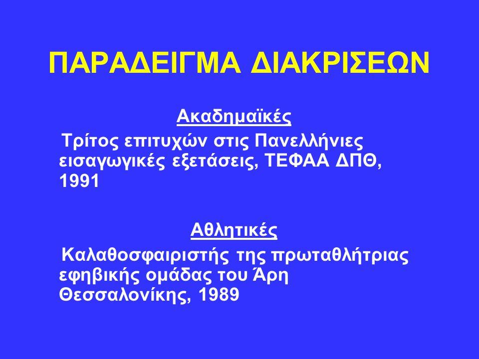 ΠΑΡΑΔΕΙΓΜΑ ΔΙΑΚΡΙΣΕΩΝ
