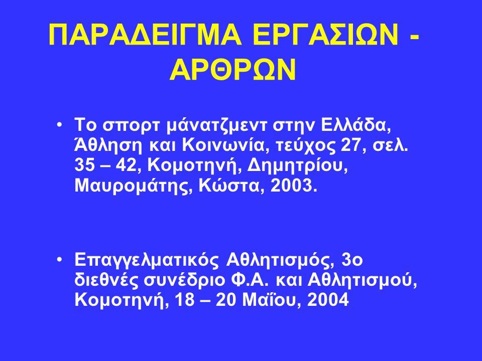 ΠΑΡΑΔΕΙΓΜΑ ΕΡΓΑΣΙΩΝ - ΑΡΘΡΩΝ