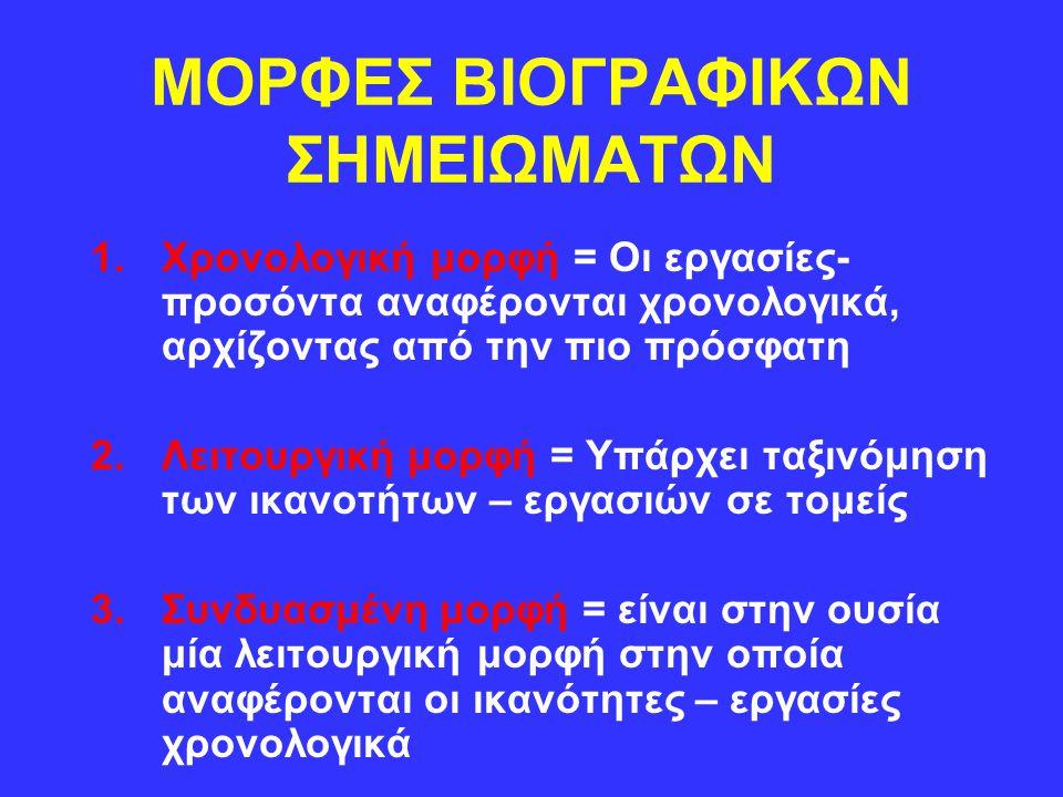 ΜΟΡΦΕΣ ΒΙΟΓΡΑΦΙΚΩΝ ΣΗΜΕΙΩΜΑΤΩΝ