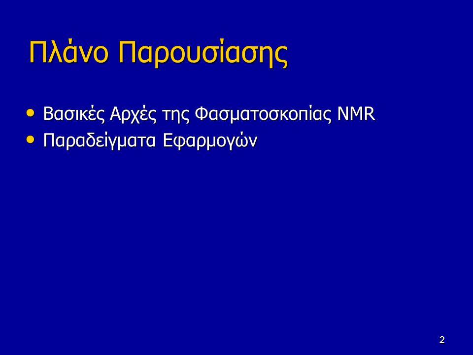 Πλάνο Παρουσίασης Βασικές Αρχές της Φασματοσκοπίας NMR
