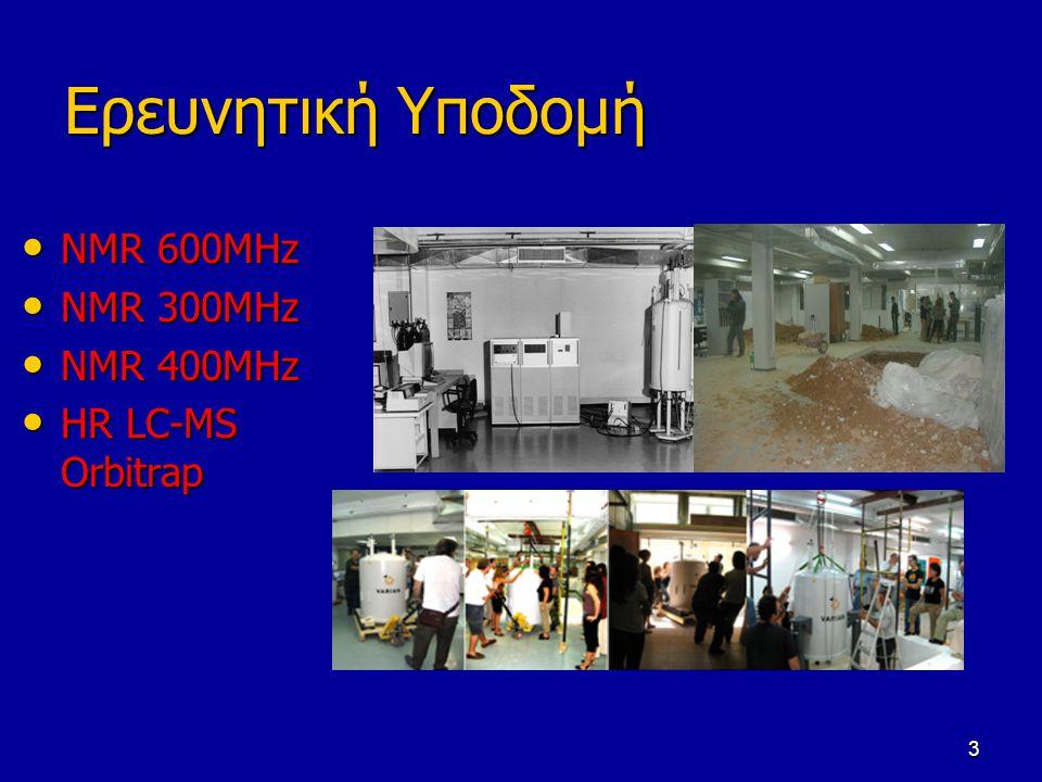 Ερευνητική Υποδομή NMR 600MHz NMR 300MHz NMR 400MHz HR LC-MS Orbitrap