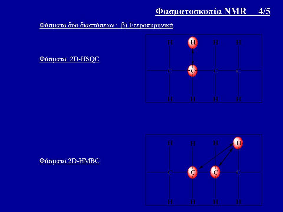 Φασματοσκοπία NMR 4/5 Φάσματα δύο διαστάσεων : β) Ετεροπυρηνικά