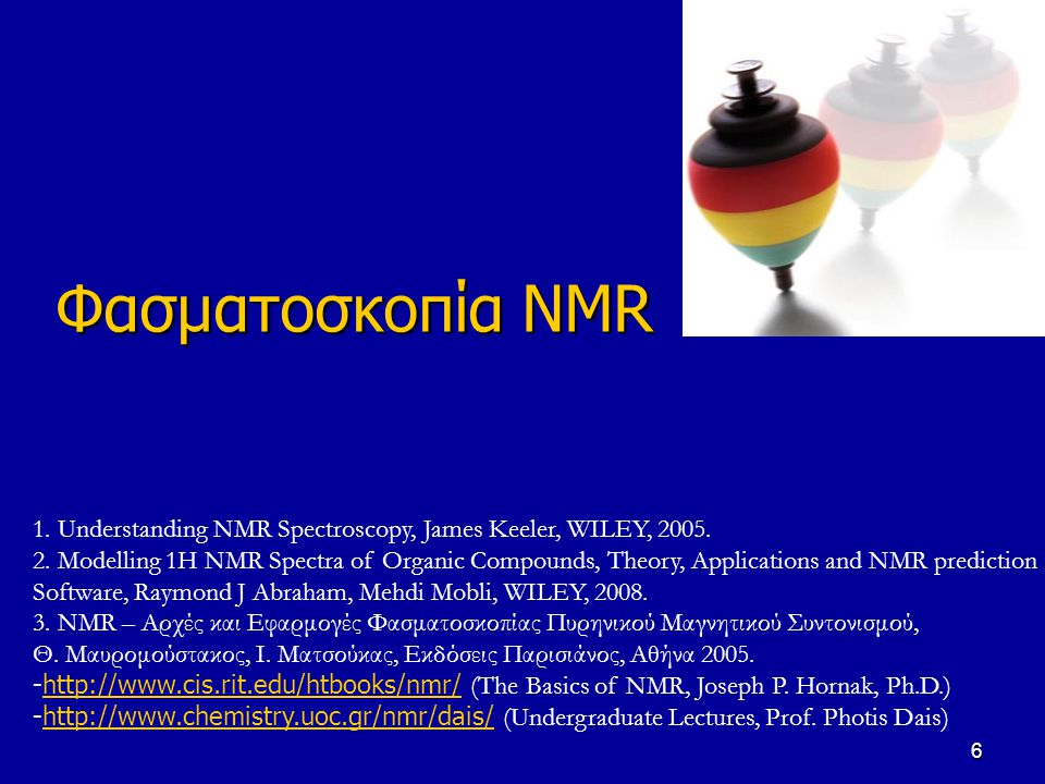 Φασματοσκοπία NMR 1. Understanding NMR Spectroscopy, James Keeler, WILEY, 2005.