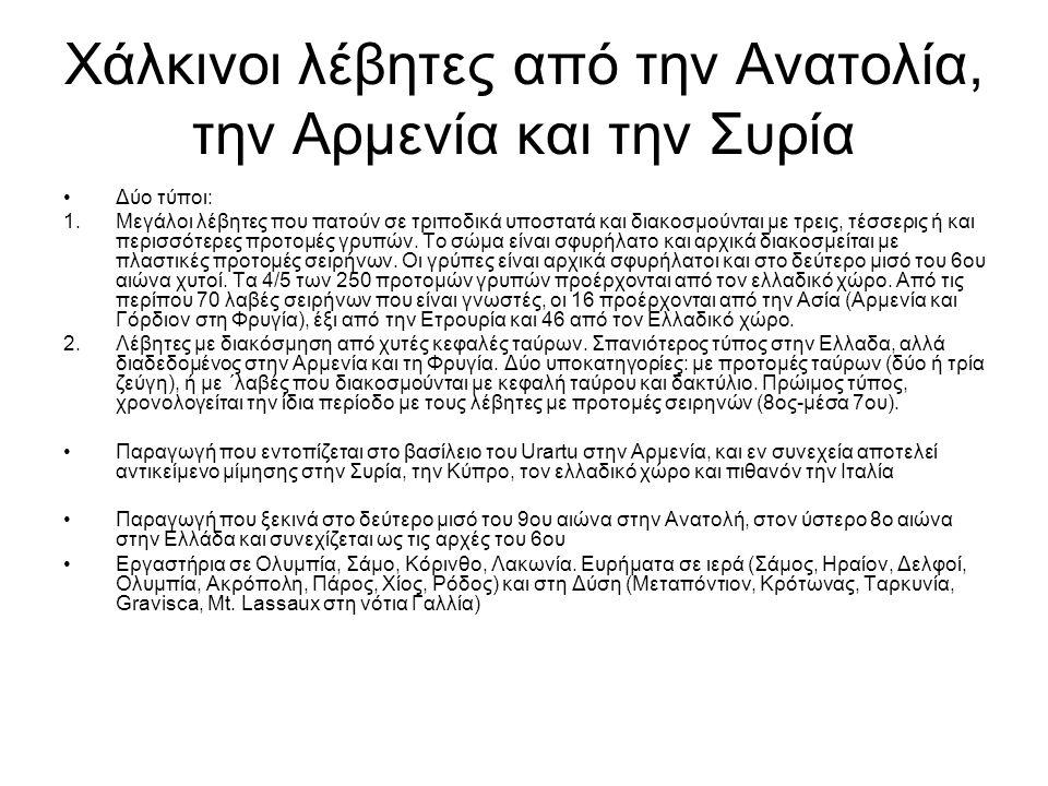Χάλκινοι λέβητες από την Ανατολία, την Αρμενία και την Συρία
