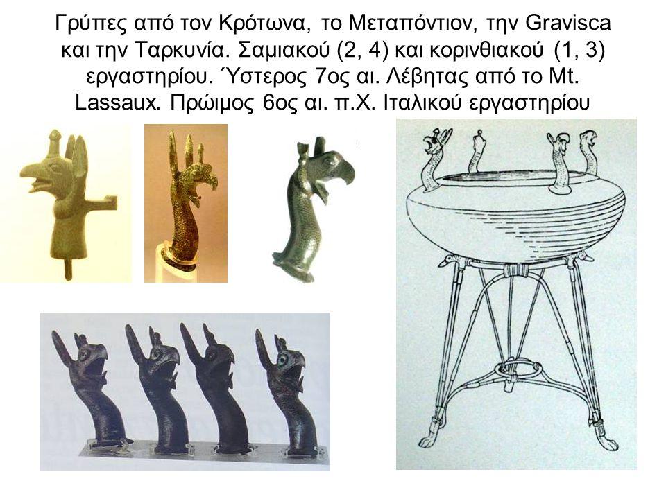 Γρύπες από τον Κρότωνα, το Μεταπόντιον, την Gravisca και την Ταρκυνία