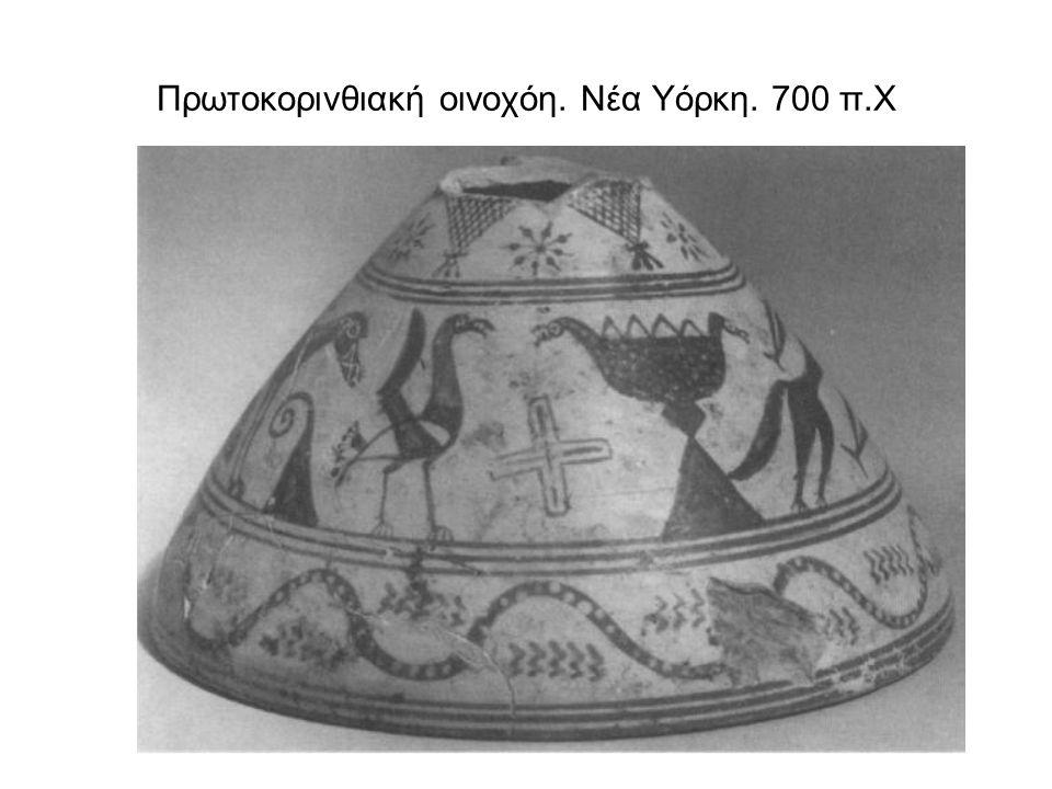 Πρωτοκορινθιακή οινοχόη. Νέα Υόρκη. 700 π.Χ