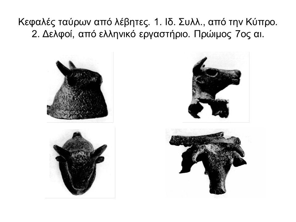 Κεφαλές ταύρων από λέβητες. 1. Ιδ. Συλλ. , από την Κύπρο. 2