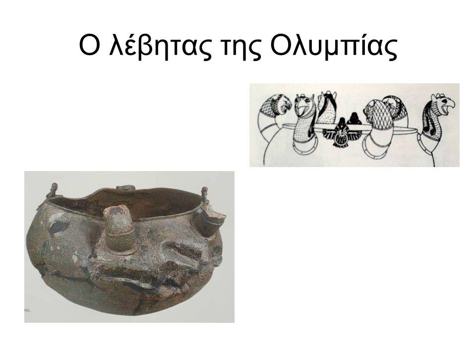 Ο λέβητας της Ολυμπίας