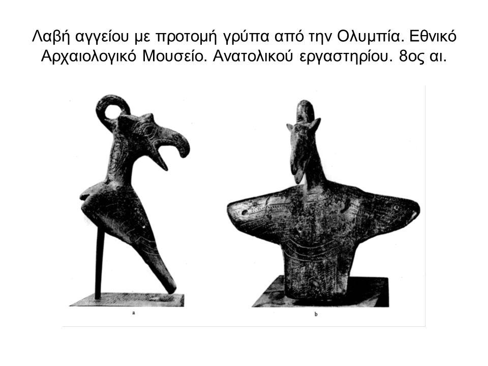 Λαβή αγγείου με προτομή γρύπα από την Ολυμπία