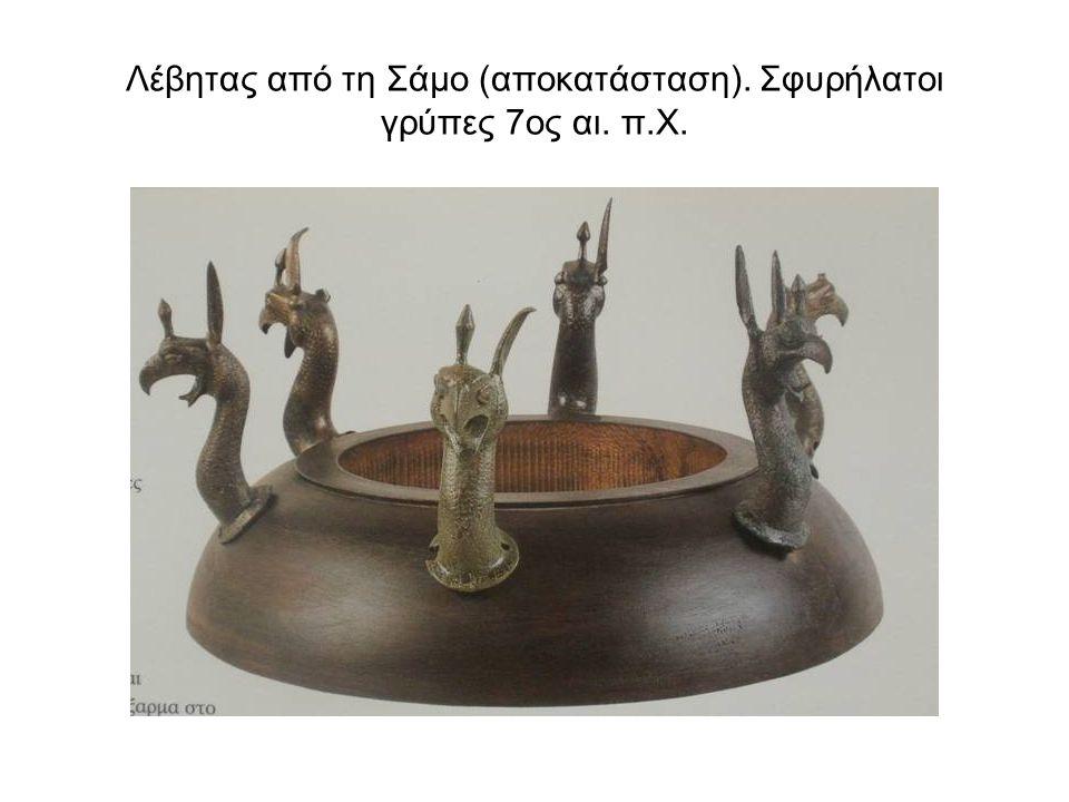 Λέβητας από τη Σάμο (αποκατάσταση). Σφυρήλατοι γρύπες 7ος αι. π.Χ.