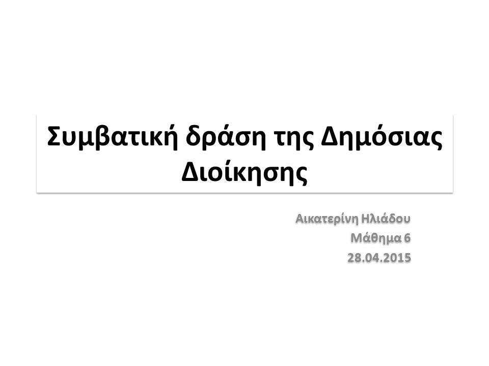 Συμβατική δράση της Δημόσιας Διοίκησης