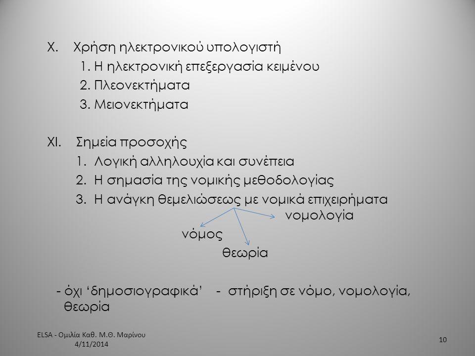 ELSA - Ομιλία Καθ. Μ.Θ. Μαρίνου 4/11/2014