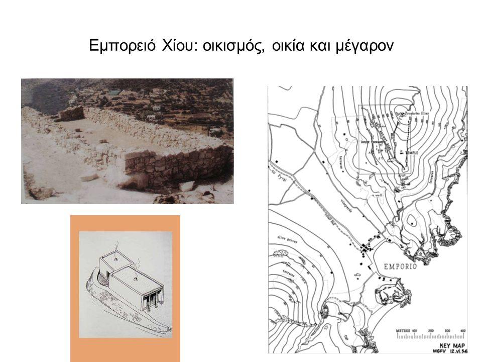 Εμπορειό Χίου: οικισμός, οικία και μέγαρον
