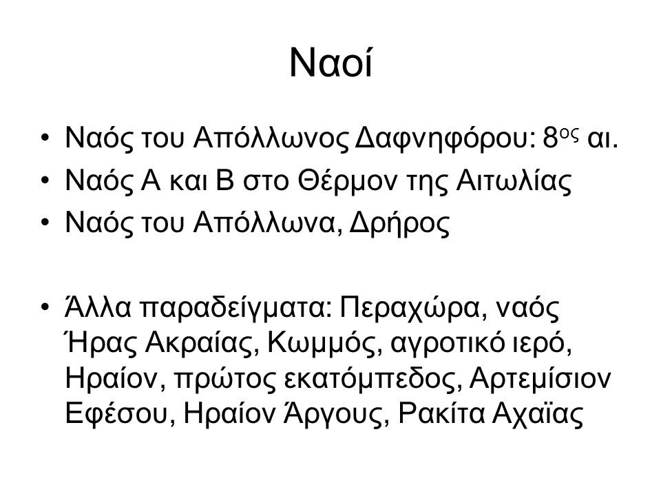 Ναοί Ναός του Απόλλωνος Δαφνηφόρου: 8ος αι.