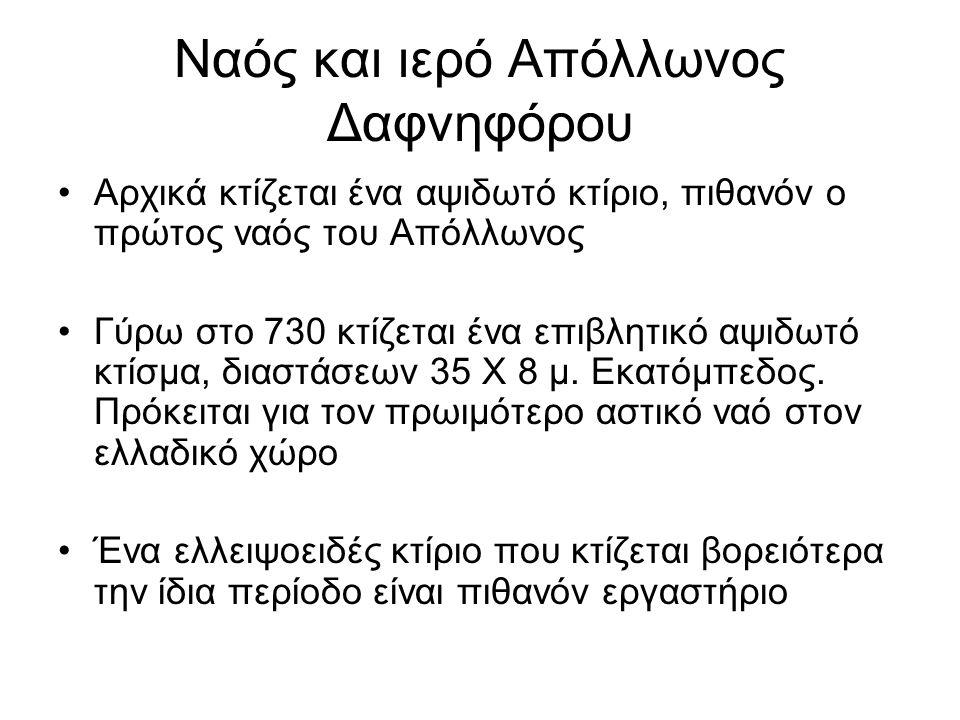 Ναός και ιερό Απόλλωνος Δαφνηφόρου