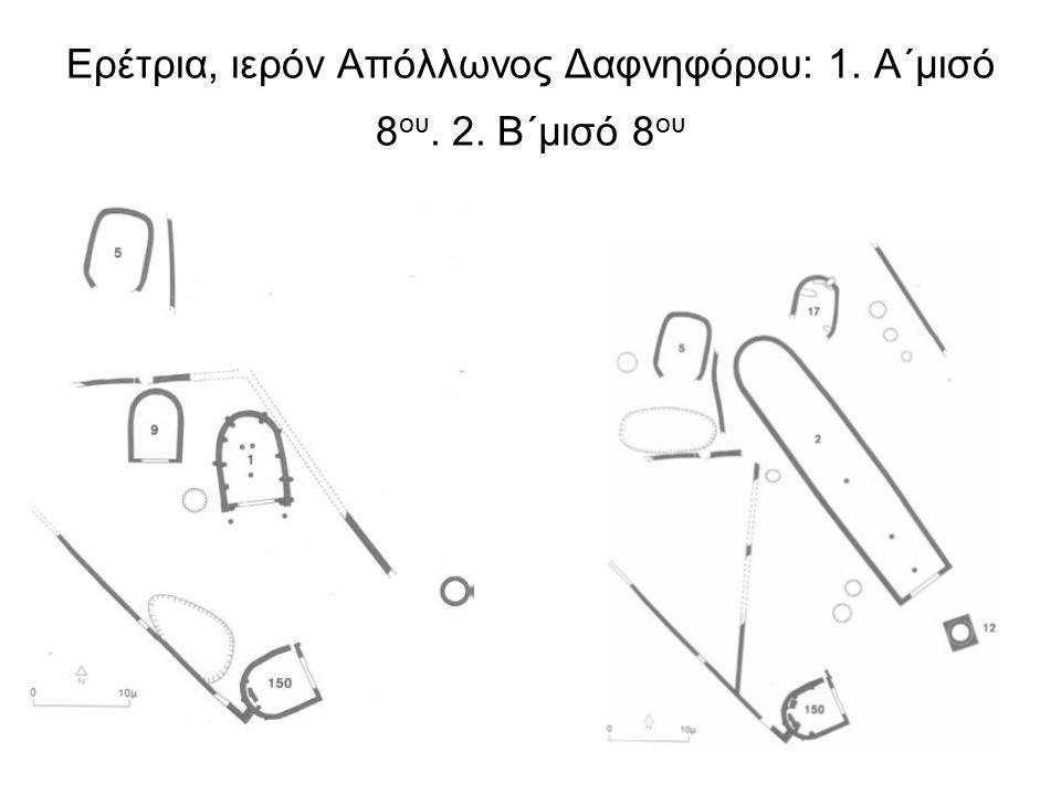 Ερέτρια, ιερόν Απόλλωνος Δαφνηφόρου: 1. Α΄μισό 8ου. 2. Β΄μισό 8ου