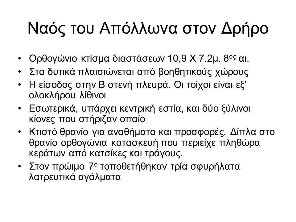 Ναός του Απόλλωνα στον Δρήρο