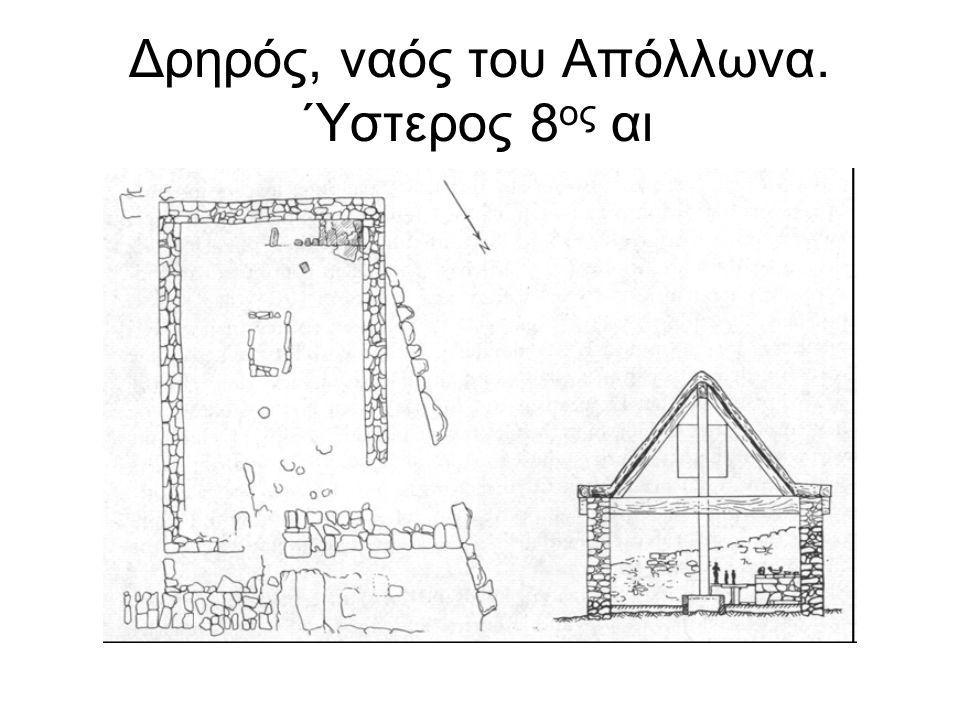 Δρηρός, ναός του Απόλλωνα. Ύστερος 8ος αι