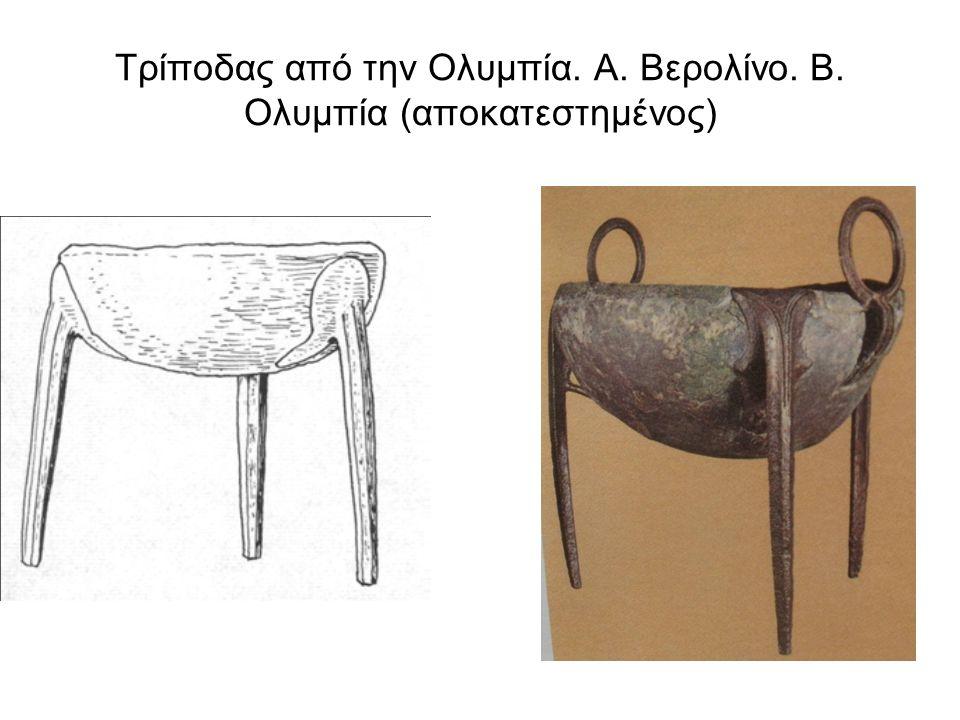 Τρίποδας από την Ολυμπία. Α. Βερολίνο. Β. Ολυμπία (αποκατεστημένος)