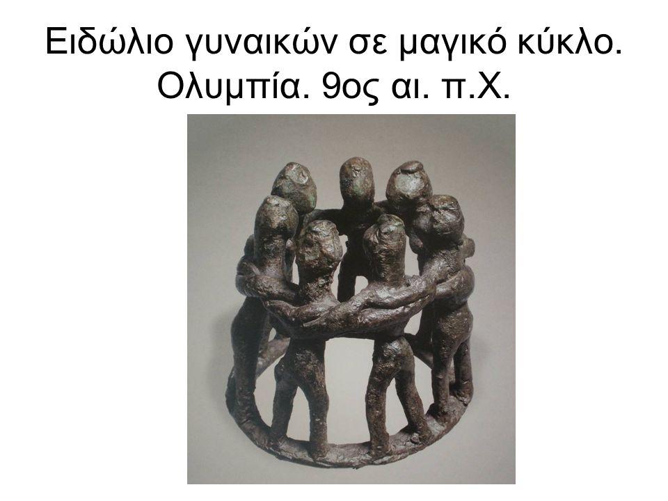 Ειδώλιο γυναικών σε μαγικό κύκλο. Ολυμπία. 9ος αι. π.Χ.