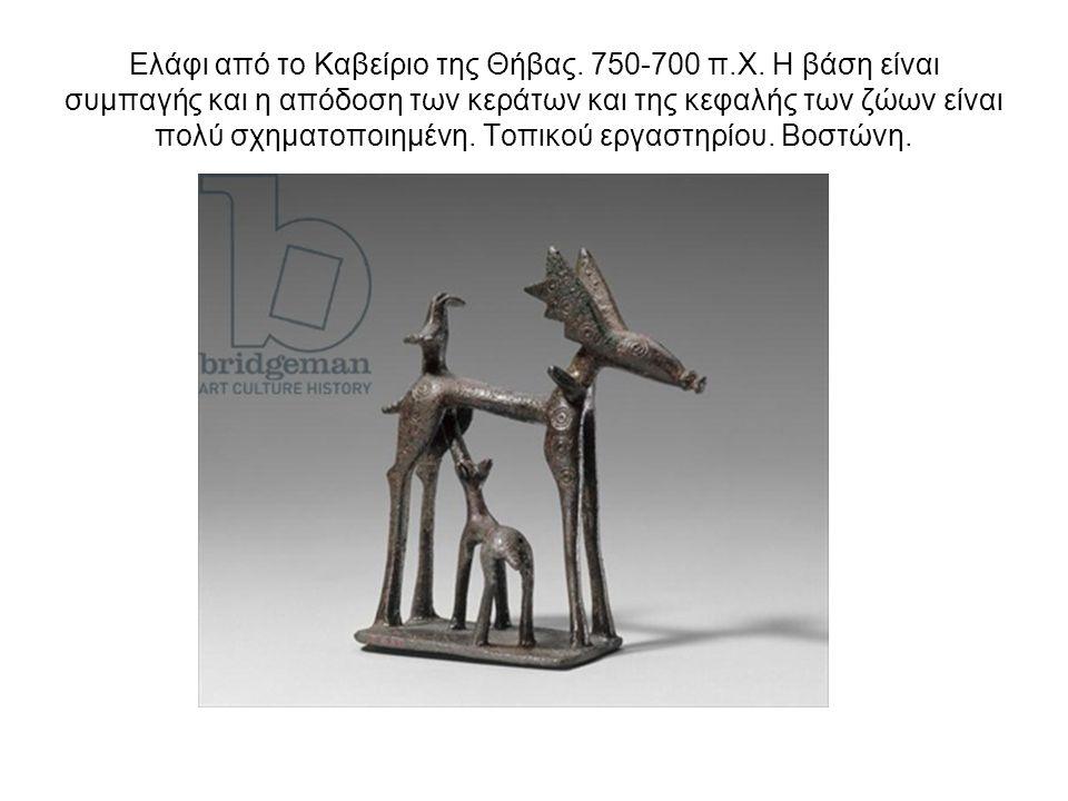 Ελάφι από το Καβείριο της Θήβας. 750-700 π. Χ
