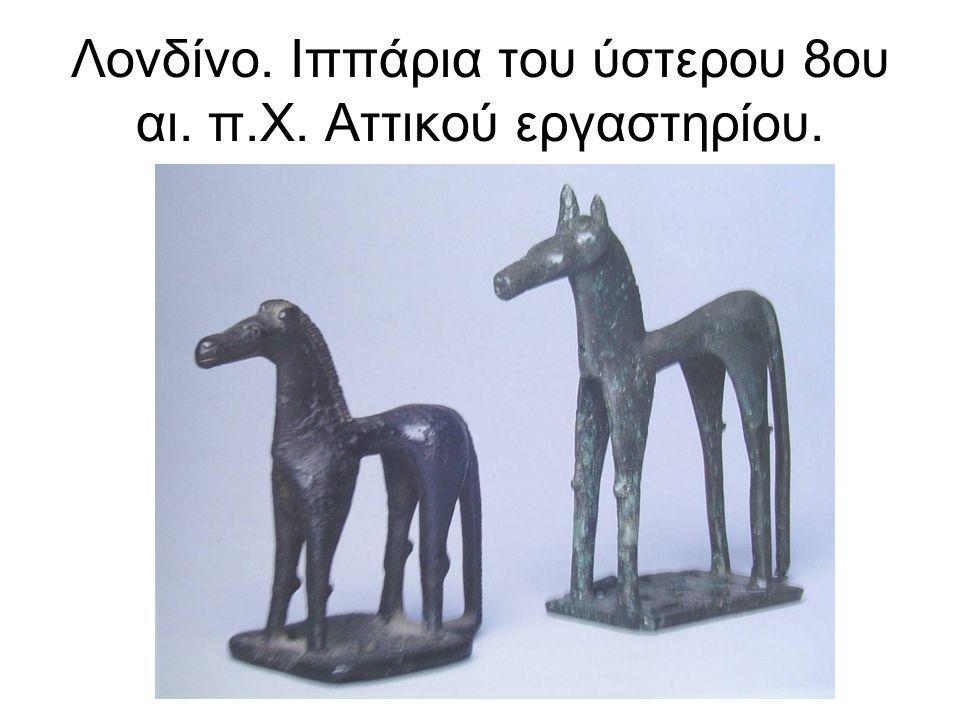 Λονδίνο. Ιππάρια του ύστερου 8ου αι. π.Χ. Αττικού εργαστηρίου.