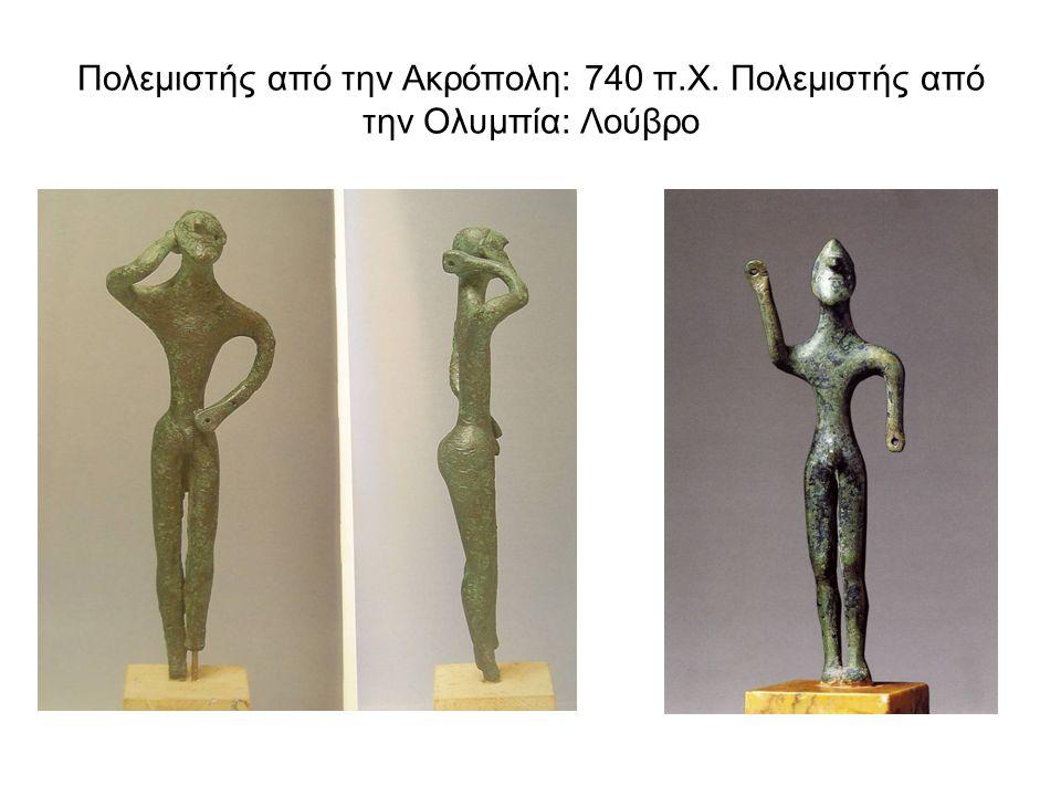 Πολεμιστής από την Ακρόπολη: 740 π. Χ