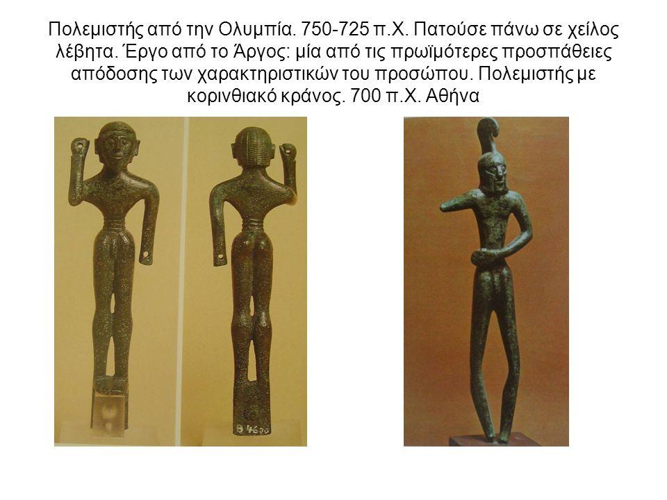 Πολεμιστής από την Ολυμπία. 750-725 π.Χ. Πατούσε πάνω σε χείλος λέβητα.
