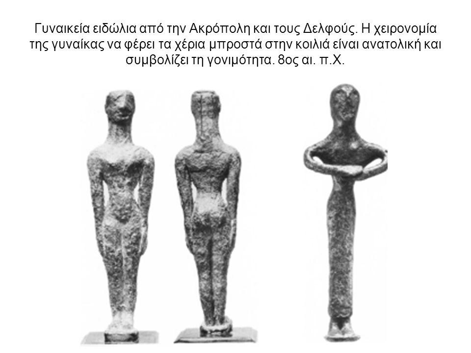 Γυναικεία ειδώλια από την Ακρόπολη και τους Δελφούς