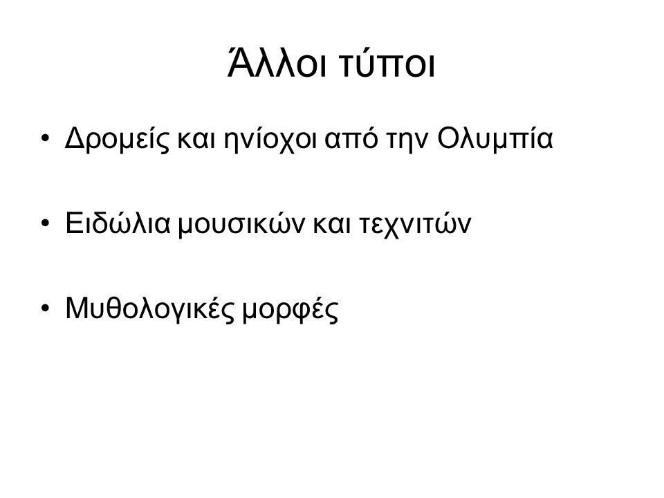 Άλλοι τύποι Δρομείς και ηνίοχοι από την Ολυμπία