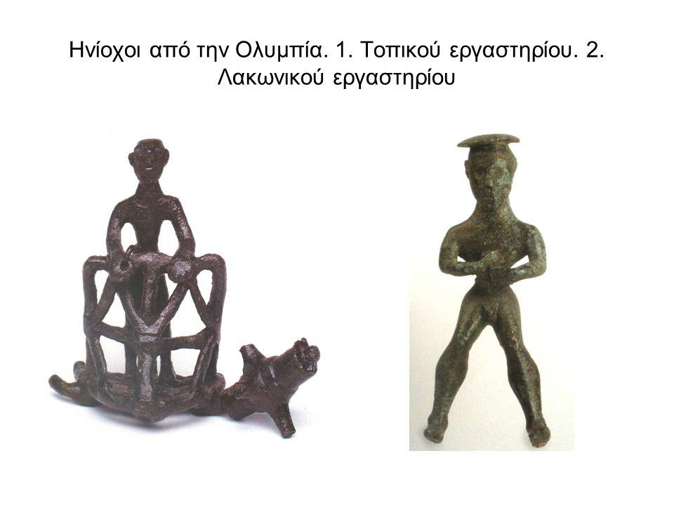 Ηνίοχοι από την Ολυμπία. 1. Τοπικού εργαστηρίου. 2