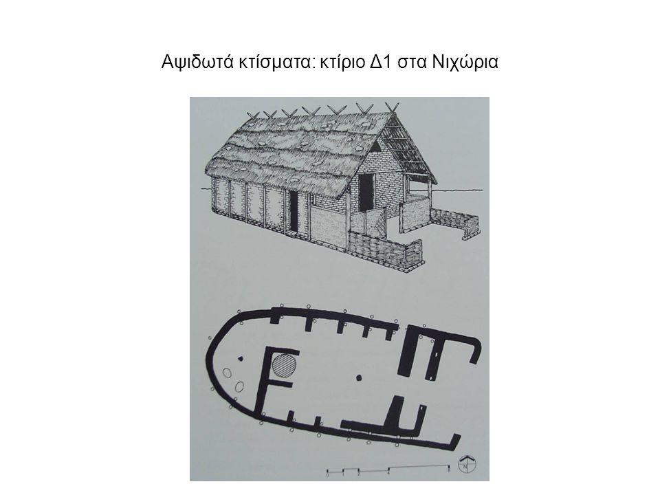 Αψιδωτά κτίσματα: κτίριο Δ1 στα Νιχώρια