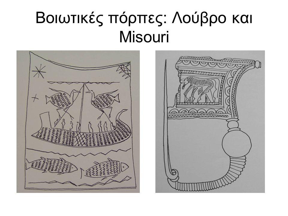 Βοιωτικές πόρπες: Λούβρο και Misouri