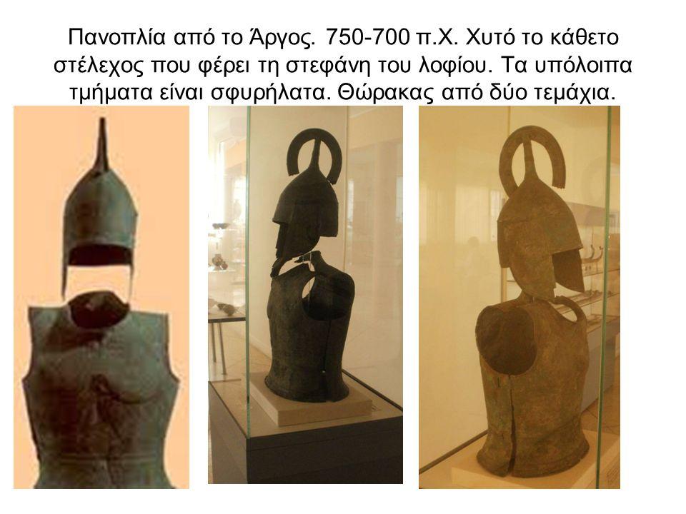 Πανοπλία από το Άργος. 750-700 π. Χ