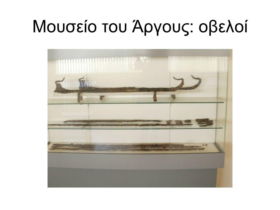 Μουσείο του Άργους: οβελοί