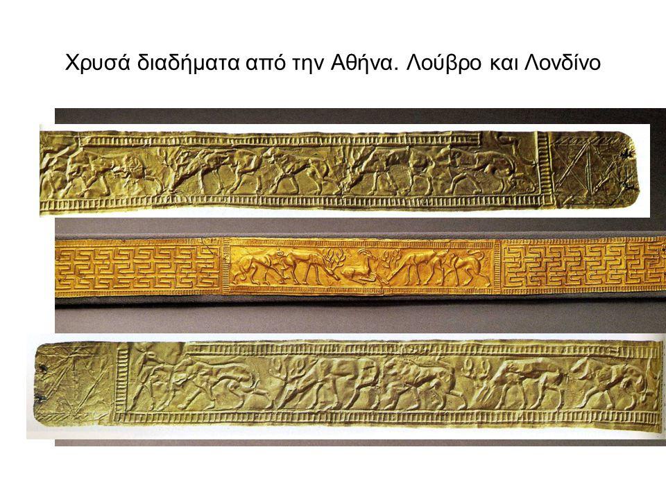 Χρυσά διαδήματα από την Αθήνα. Λούβρο και Λονδίνο