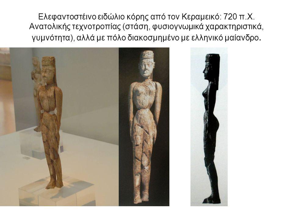 Ελεφαντοστέινο ειδώλιο κόρης από τον Κεραμεικό: 720 π. Χ