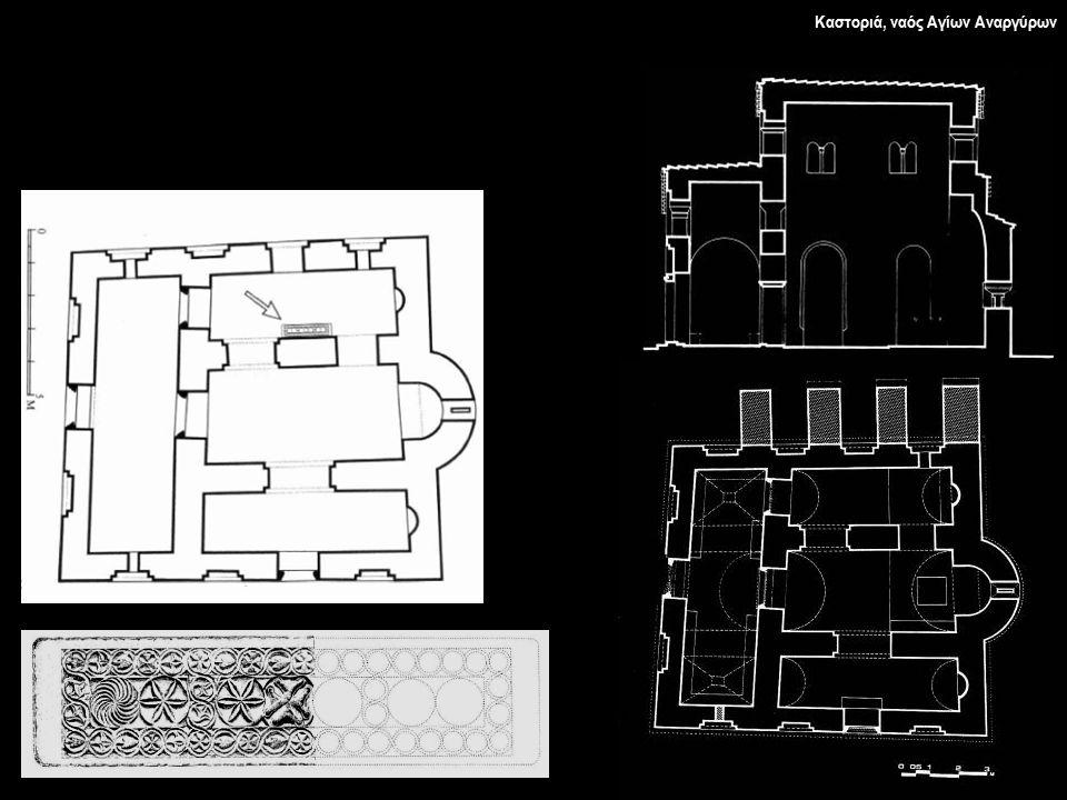 Καστοριά, ναός Αγίων Αναργύρων