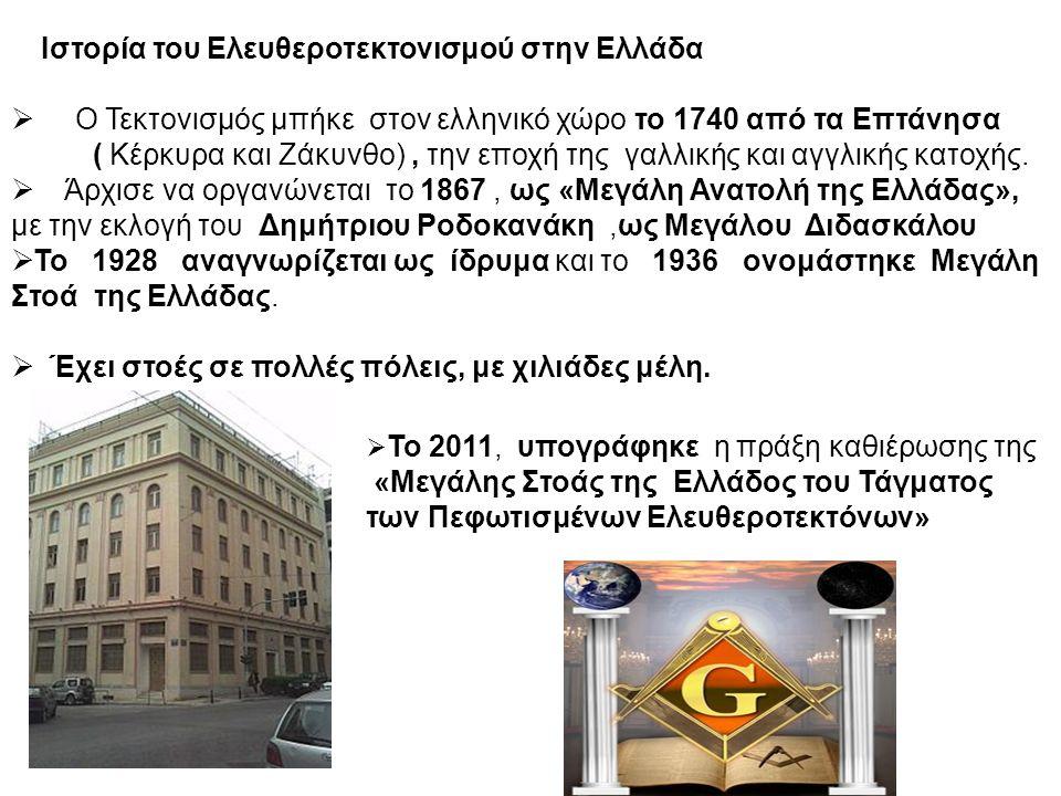 Ο Τεκτονισμός μπήκε στον ελληνικό χώρο το 1740 από τα Επτάνησα