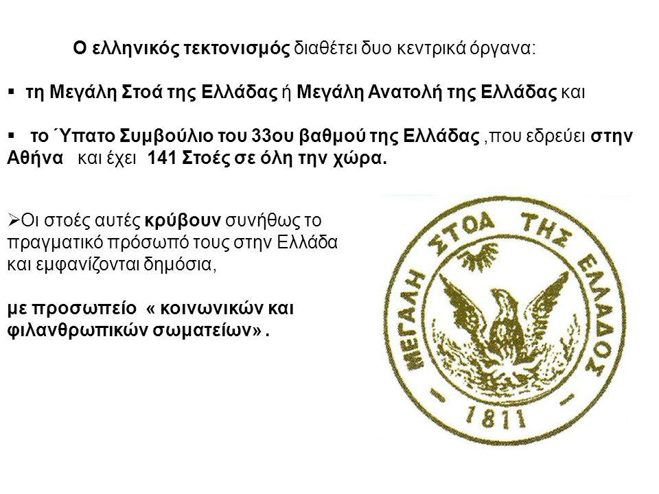 τη Μεγάλη Στοά της Ελλάδας ή Μεγάλη Ανατολή της Ελλάδας και